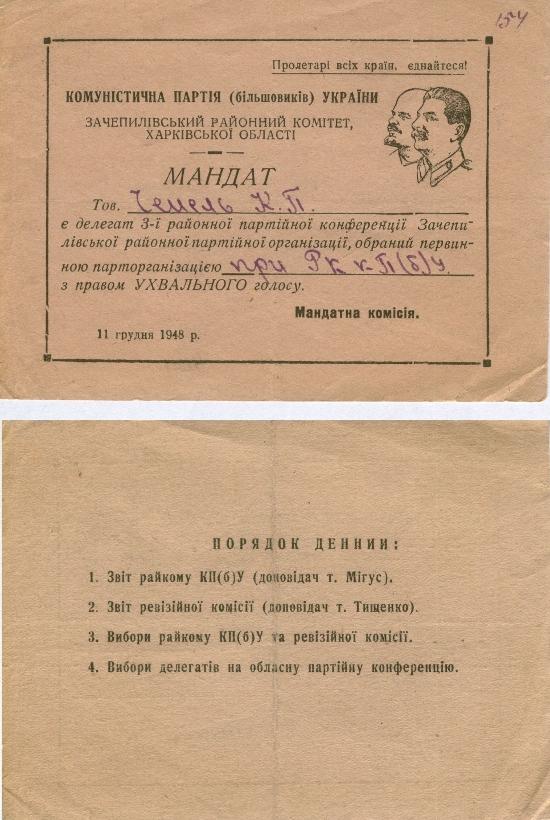 Мандат делегата