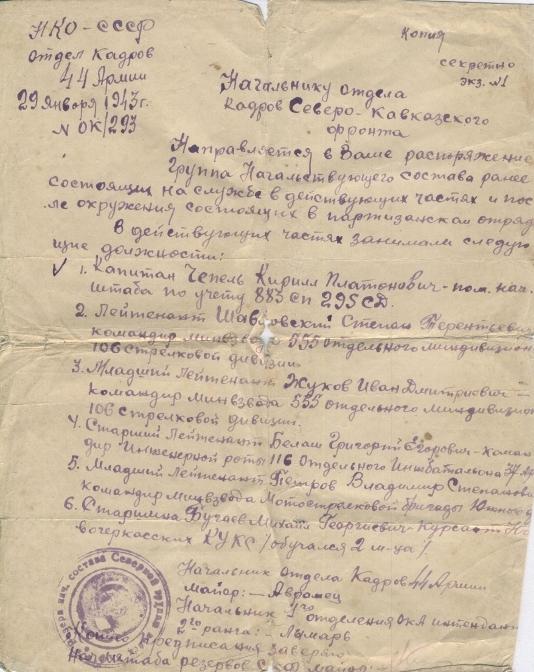Направление на Северо-Кавказский Фронт
