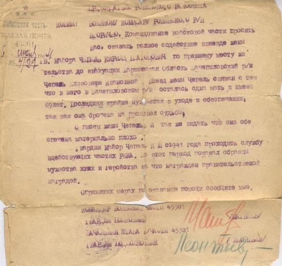 Письмо о содействии